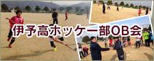 伊予高ホッケー部OB会