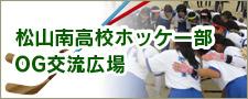 松山南高校ホッケー部OG交流広場