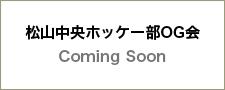 松山中央ホッケー部OB会