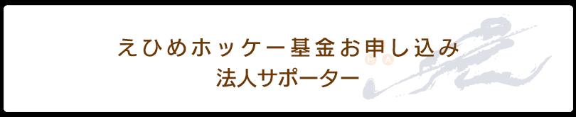 えひめホッケー基金お申し込み(法人サポーター)
