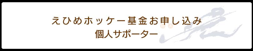 えひめホッケー基金お申し込み(個人サポーター)